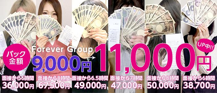 体験入店・Forever Group(フォーエバーグループ)