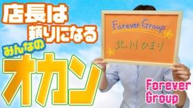 Forever Group(フォーエバーグループ)の求人動画