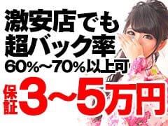 激安バカンス尼崎店