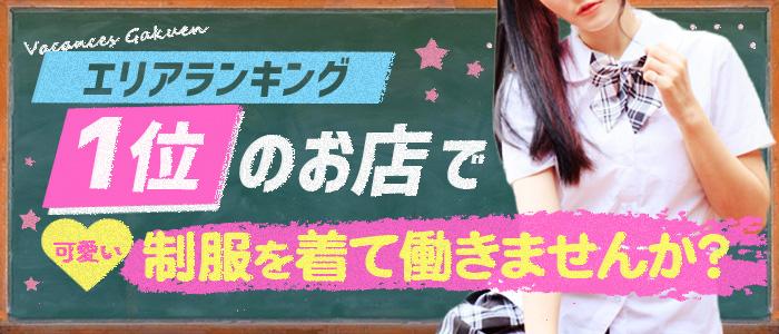 バカンス学園 尼崎校の求人画像