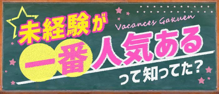 バカンス学園 尼崎校の未経験求人画像