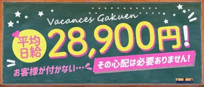 バカンス学園 尼崎校の体験入店求人画像