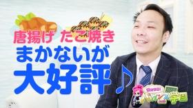 バカンス学園 尼崎校の求人動画