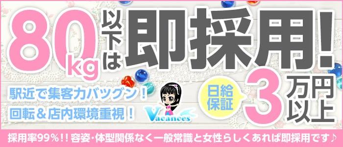 Vacances(バカンス)谷9店