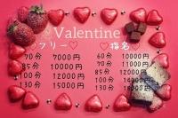 バレンタインで働くメリット2