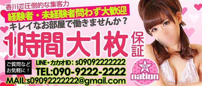 @ネーション 高松店