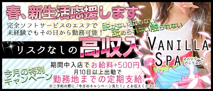 バニラスパ 神戸三宮店の求人画像