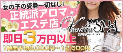 バニラスパ 神戸三宮店