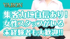 VARON(バロン)の求人動画