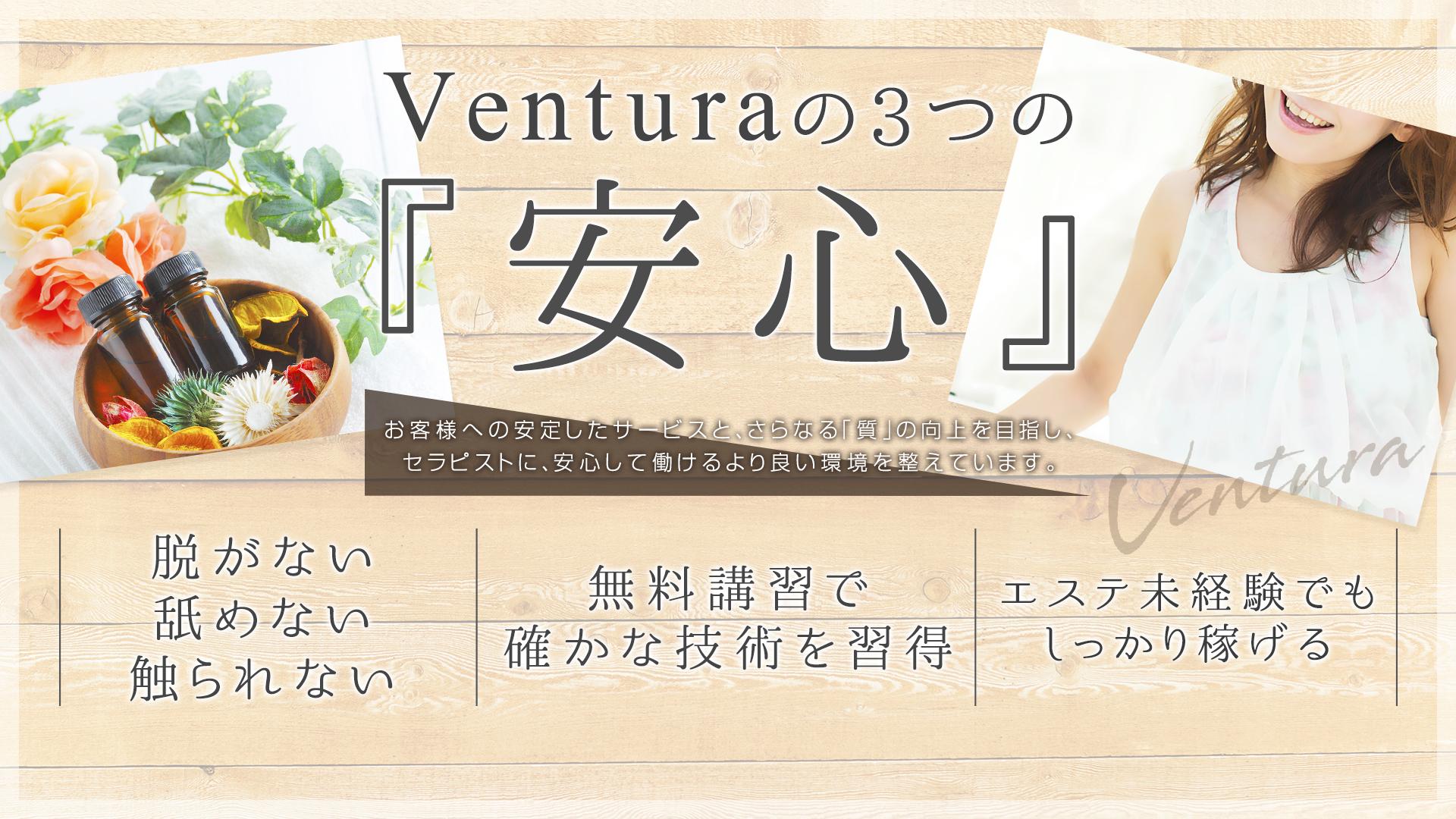 Ventura(ベントゥーラ)