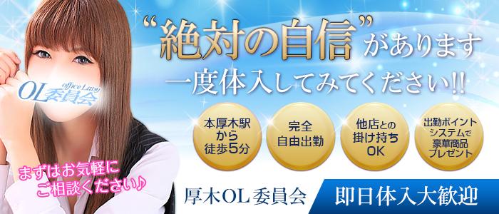 体験入店・厚木OL委員会