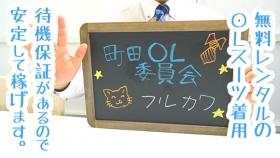 町田OL委員会のスタッフによるお仕事紹介動画