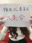 横浜OL委員会で働くメリット6