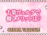 CHIBA VERGUE(千葉ヴェルグ)