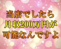 本当に200万円稼げるんですか??