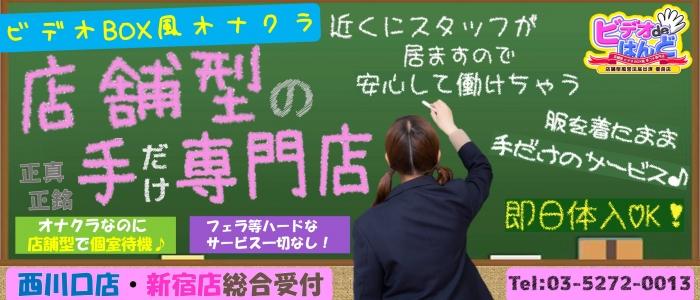 ビデオdeはんど新宿校の求人画像