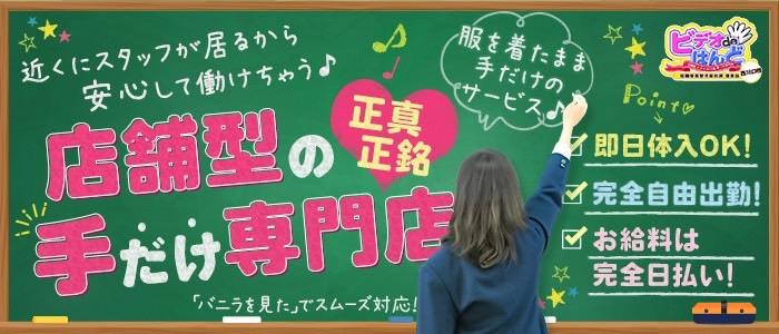 ビデオdeはんど町田校の求人画像