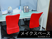 BLENDA V.I.P(ブレンダビップ)で働くメリット3
