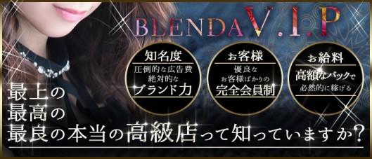 BLENDA V.I.P(ブレンダビップ)
