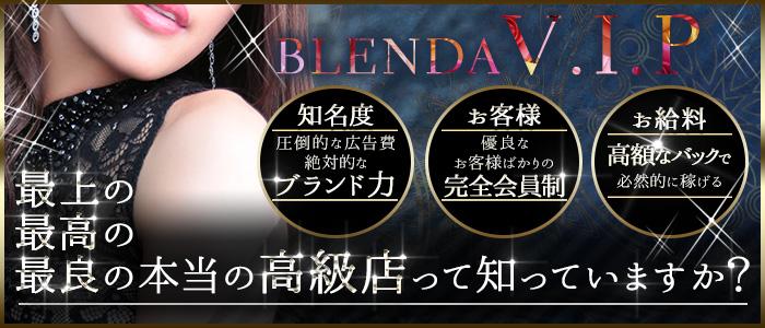 体験入店・BLENDA V.I.P(ブレンダビップ)