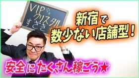 VIPクリスタルの求人動画
