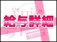 club V.I.P nurse(夜の部)