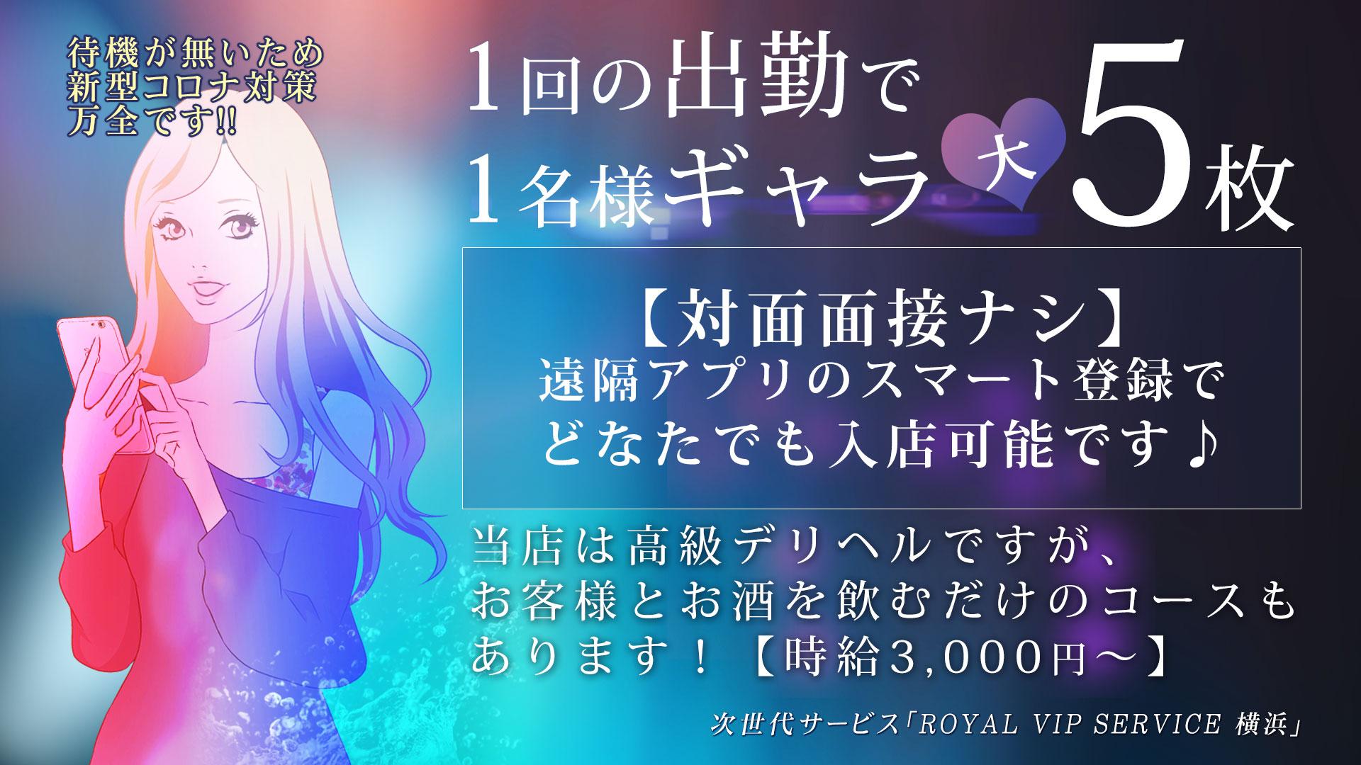 ロイヤル・ビップ・サービス 横浜の求人画像