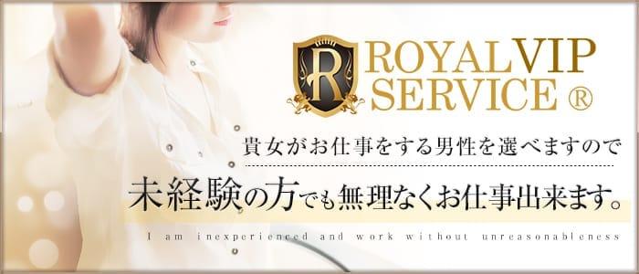 未経験・ロイヤル・ビップ・サービス