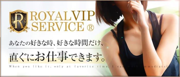 体験入店・ロイヤル・ビップ・サービス