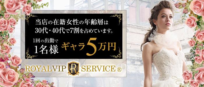 人妻・熟女・ロイヤル・ビップ・サービス
