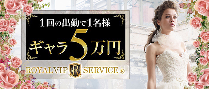 ロイヤル・ビップ・サービス錦糸町の求人画像