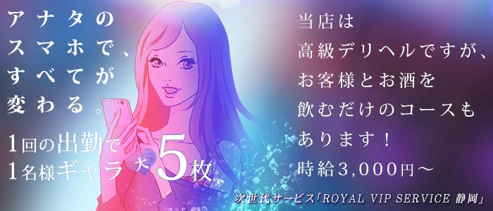 ロイヤル・ビップ・サービス 静岡の求人画像
