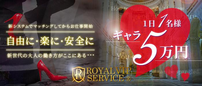 未経験・ロイヤル・ビップ・サービス 静岡