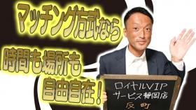 ロイヤル・ビップ・サービス 静岡の求人動画