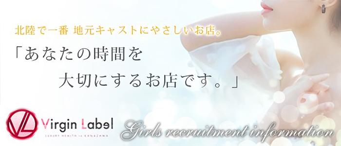 未経験・Virgin Label(バージン・レーベル)