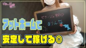 ピサージュ甲府に在籍する女の子のお仕事紹介動画