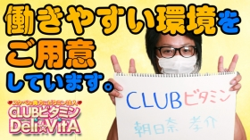 CLUB ビタミンのバニキシャ(スタッフ)動画