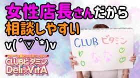 CLUB ビタミン