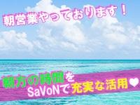 ViVa!SaVoN(ビバ!サボン)で働くメリット9