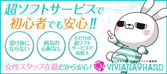 メンズエステ・VIVIANA♀HAND高松店の求人画像