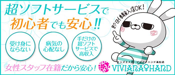 メンズエステ・VIVIANA♀HAND高松店の体験入店求人画像