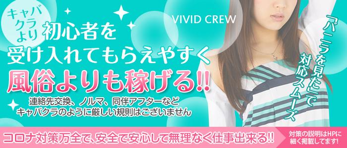VIVID CREWグループの求人画像
