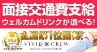 VIVID CREW 神戸三宮店で働くメリット7