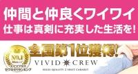 VIVID CREW 神戸三宮店で働くメリット1