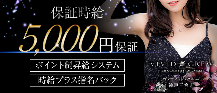 VIVID CREW 神戸三宮店の求人画像