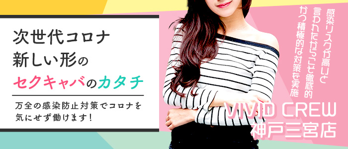 VIVID CREW 神戸三宮店の体験入店求人画像
