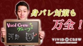 VIVID CREW 神戸三宮店のスタッフによるお仕事紹介動画