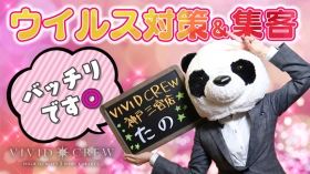 VIVID CREW 神戸三宮店の求人動画