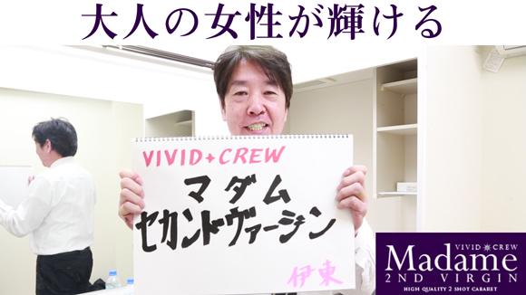 VIVID CREWマダムセカンドヴァージンのバニキシャ(スタッフ)動画