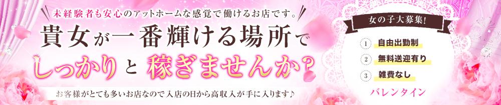 バレンタイン 広島デリヘルの求人画像